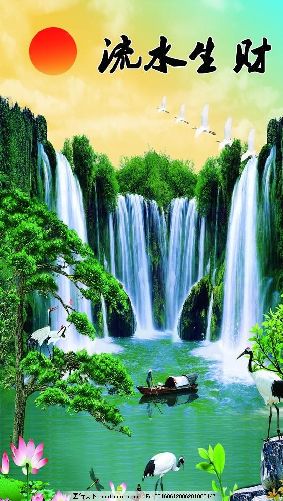 流水生财 太阳 松树 小船 流水 仙鹤等 设计 广告设计 广告设计 30dpi