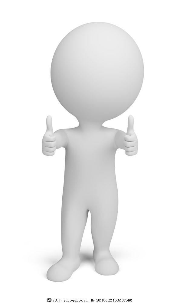 竖大拇指的3D表情图片小人包就大佬你还图片