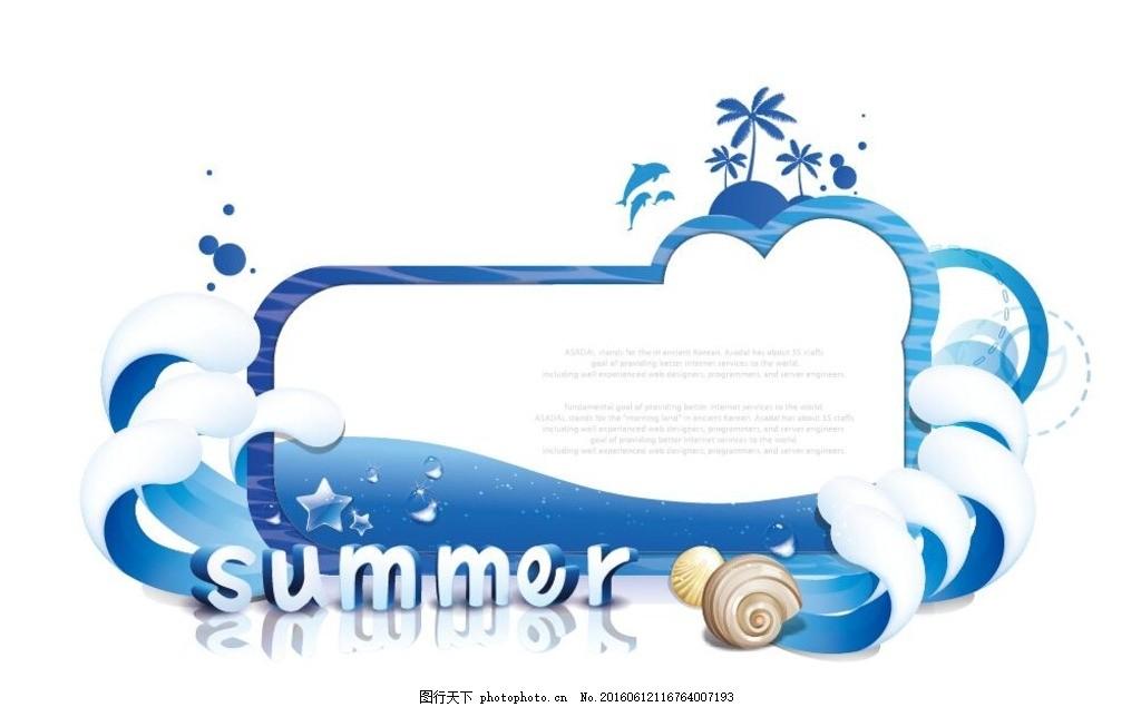夏季海螺卡通边框 盛夏 夏天 夏季 海浪 浪花 海螺 卡通边框 边框