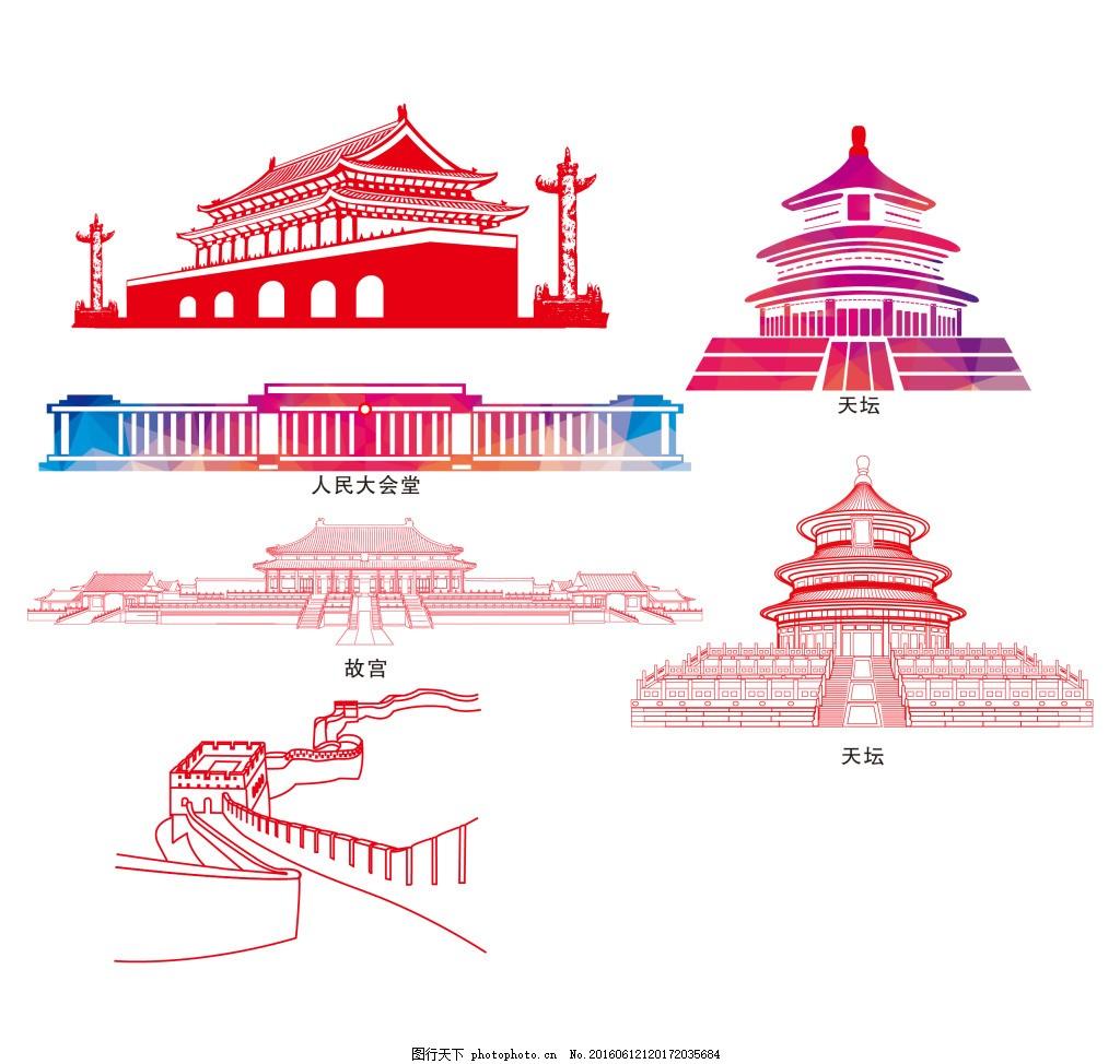 天安门故宫天坛长城人民大会堂剪影
