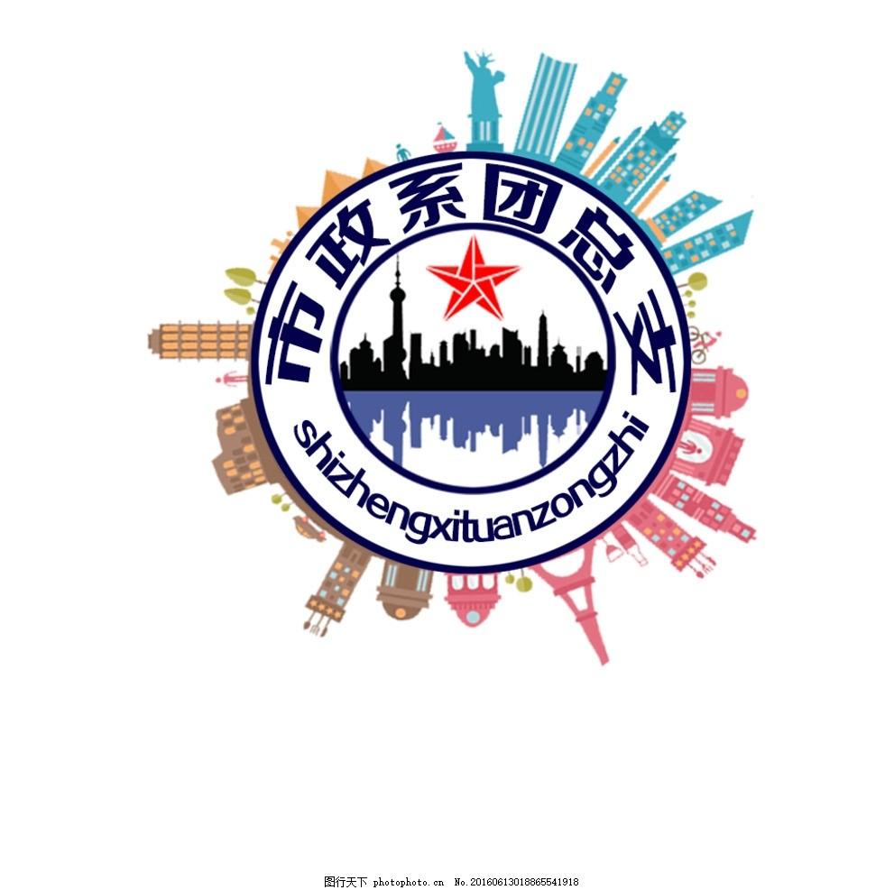 团总支团徽 大学生 社团团徽 团总支 原创 市政工程系 设计 文化艺术图片