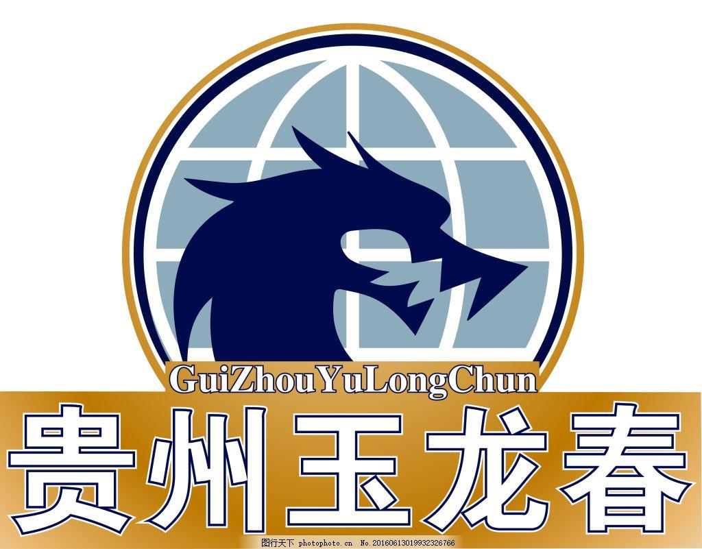 玉龙春logo设计