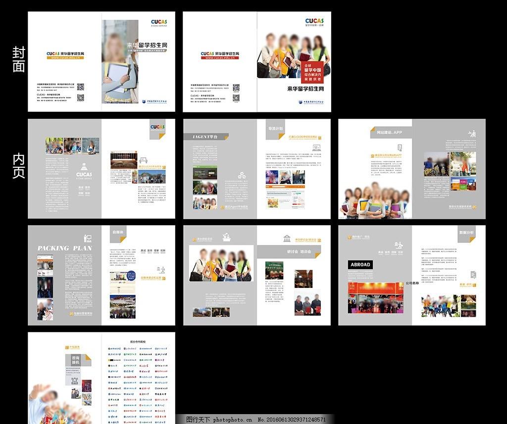 宣传册 公司宣传册 企业宣传册 简洁画册 产品画册 英文画册 画册排版图片