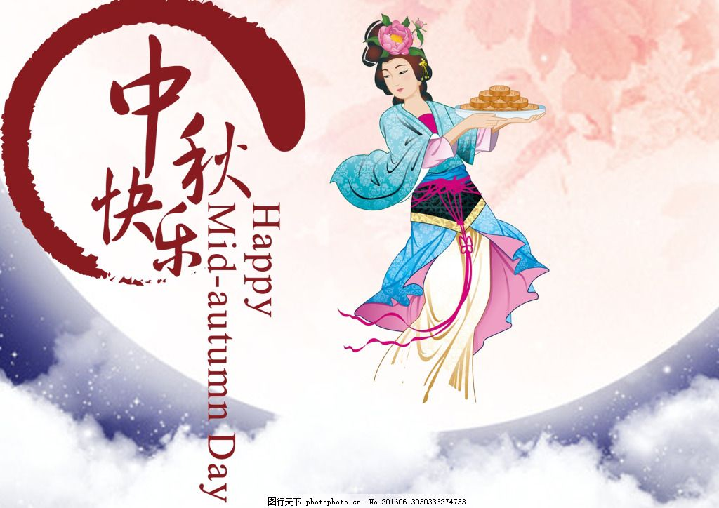 中秋节宣传海报 月饼 嫦娥 月亮