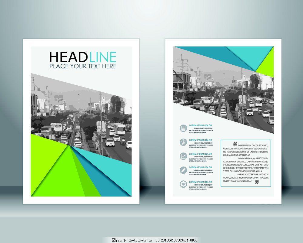 城市风景宣传单设计 宣传单背景 传单版式 宣传单模板 手册模板