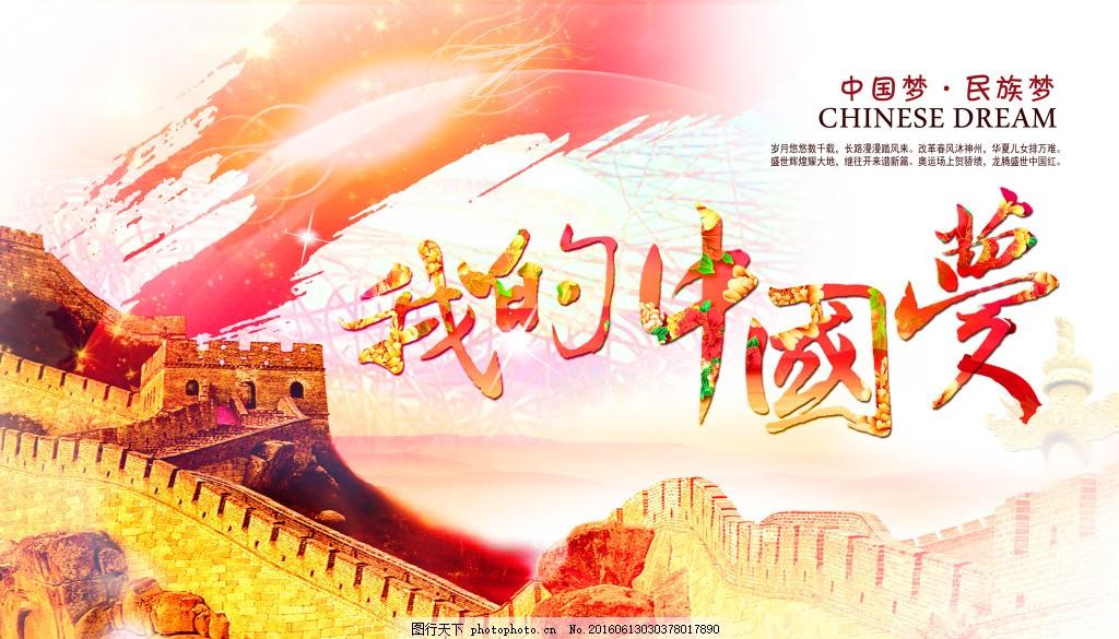 中国梦中国风元素主题宣传海报