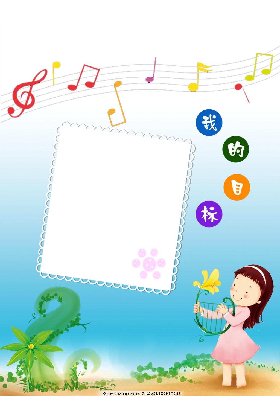 儿童成长相册 幼儿园 纪念册图片