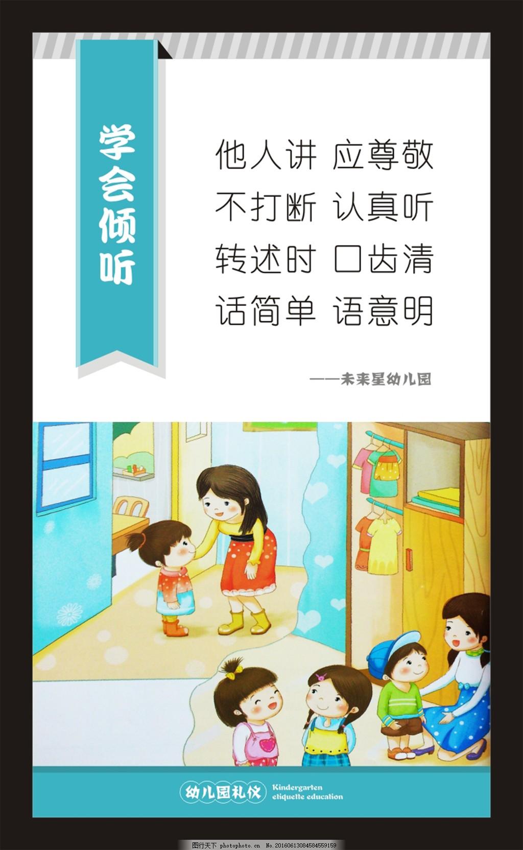 礼仪三字经 礼仪 礼仪教育 幼儿园展板 礼仪展板 幼儿园文化 育儿经