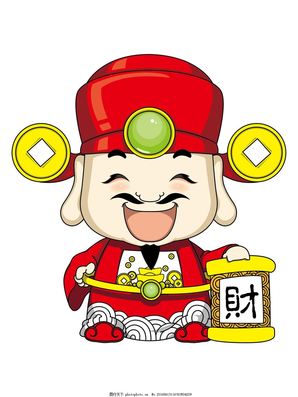 卡通财神爷图片素材下载 喜庆 卡通 财神 福气 背景