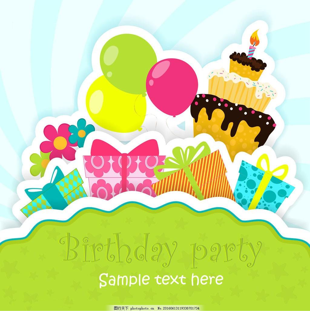 卡通画图可爱生日蛋糕和礼物 可爱卡通图片大全 矢量图 卡片 生日蛋糕