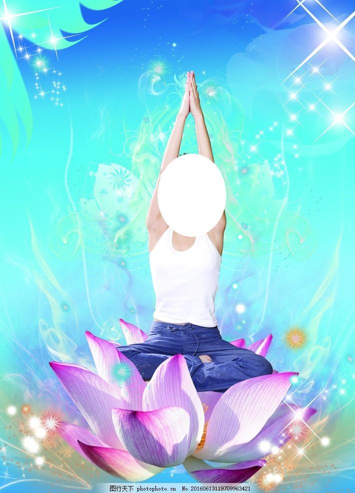 跆拳道 瑜伽海报 练瑜伽 瑜伽宣传单 瑜伽培训 健身培训 健身教练