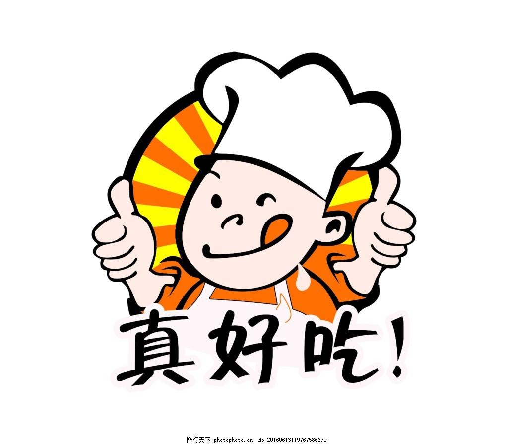 可爱卡通竖起大拇指厨师矢量素材下载