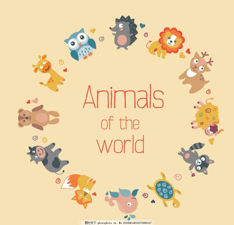 可爱卡通动物 卡通 可爱 清新 矢量图 小动物 12生肖 设计 动漫动画