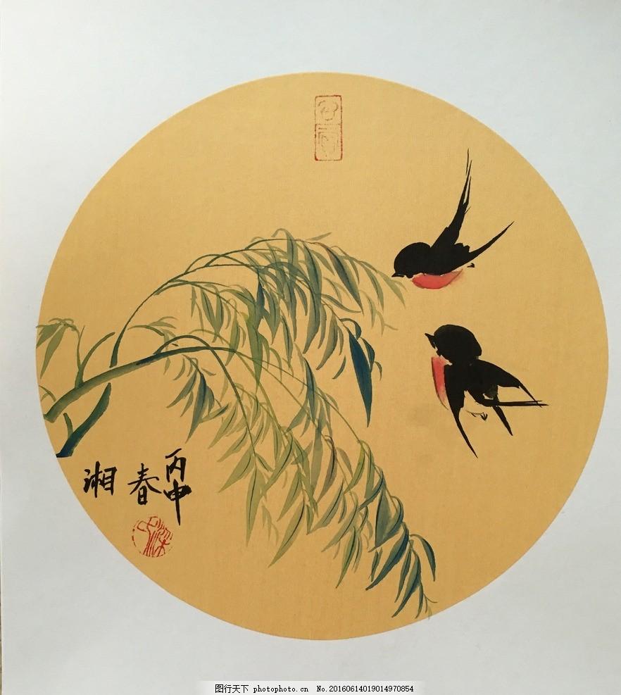春天柳树飞燕 国画 写意 燕子 摄影 美术绘画