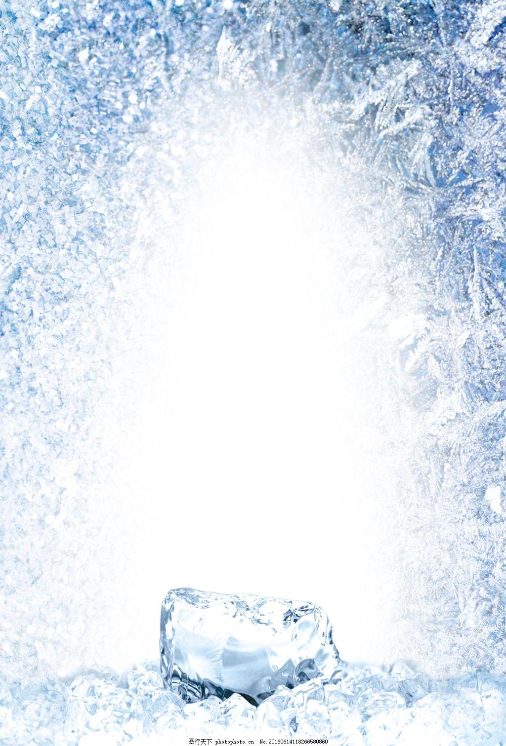 冰块背景图