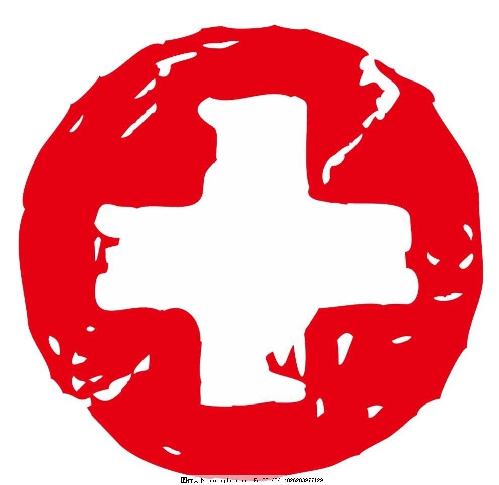 医药图标 医院标志 红十字 插画 简笔画 线条 线描 简画 黑白画 卡通
