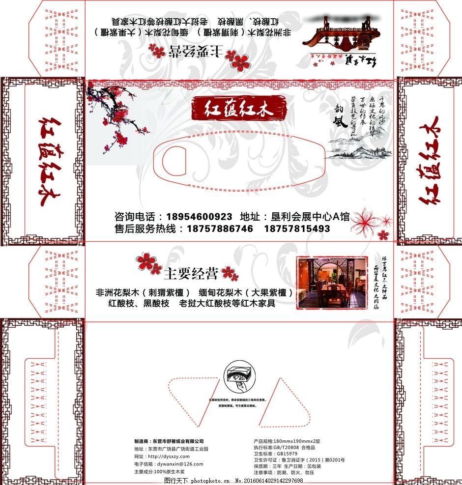 红木家具抽纸盒盒抽设计 红蕴家具 梅花 边框 底纹 花朵 包装