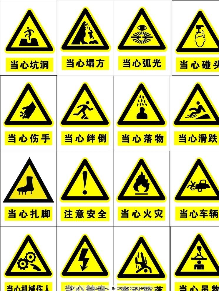 警示标志 警示 标志 当心触电 当心夹手 当心火灾 图标标语 设计 广告-图片