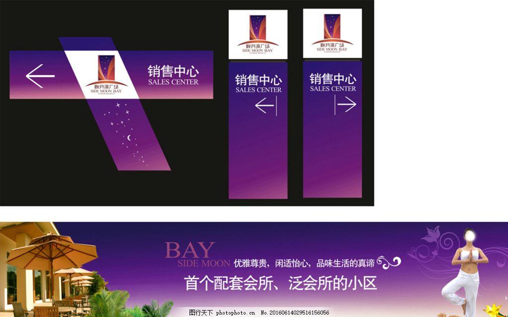 楼盘指示牌 地产 房地产 房地产广告 商业地产 地产户外 地产欧式