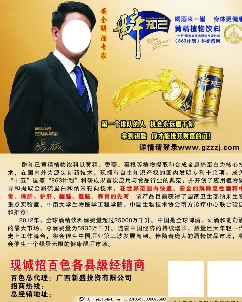 醉知己 解酒 饮品 饮料 食品 设计 广告设计 海报设计 cdr