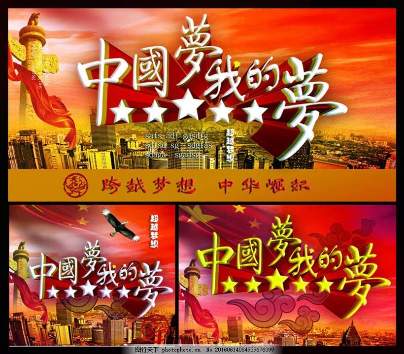 跨越梦想中国梦海报背景设计psd素材