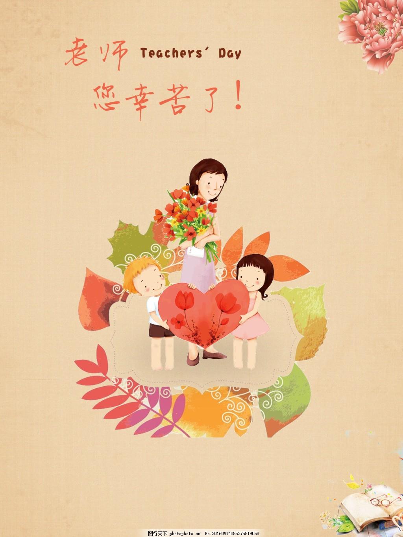 教师节 教师节海报 教师节快乐