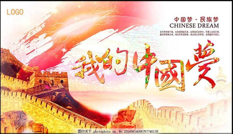 我的中国梦海报展板psd素材