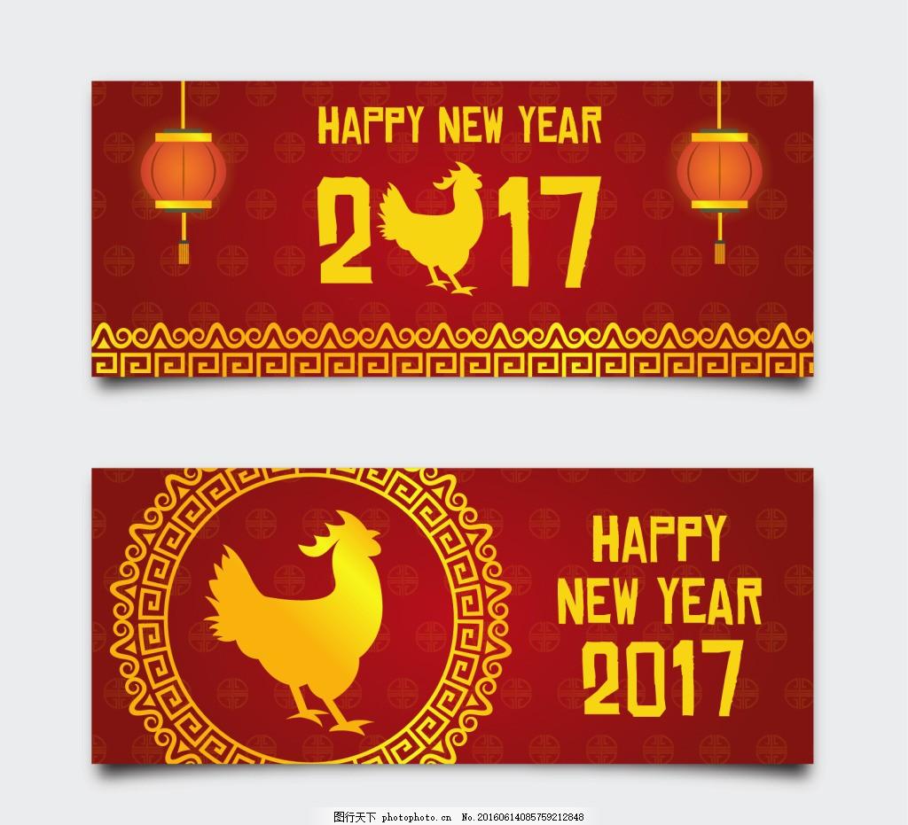 中国新年横幅平面设计 鸡年