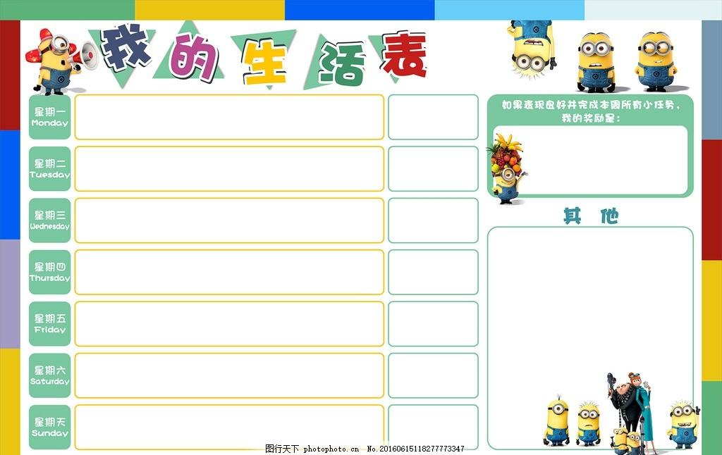 宝宝自律表 作息表 宝宝自律表 作息表 幼儿 幼儿园 儿童 表格 小黄人