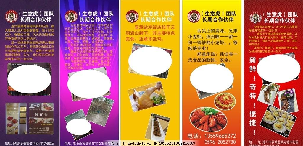 餐饮展架 小龙虾 生意虎 盐鸡 餐饮 小吃 广告牌 设计 广告设计 广告