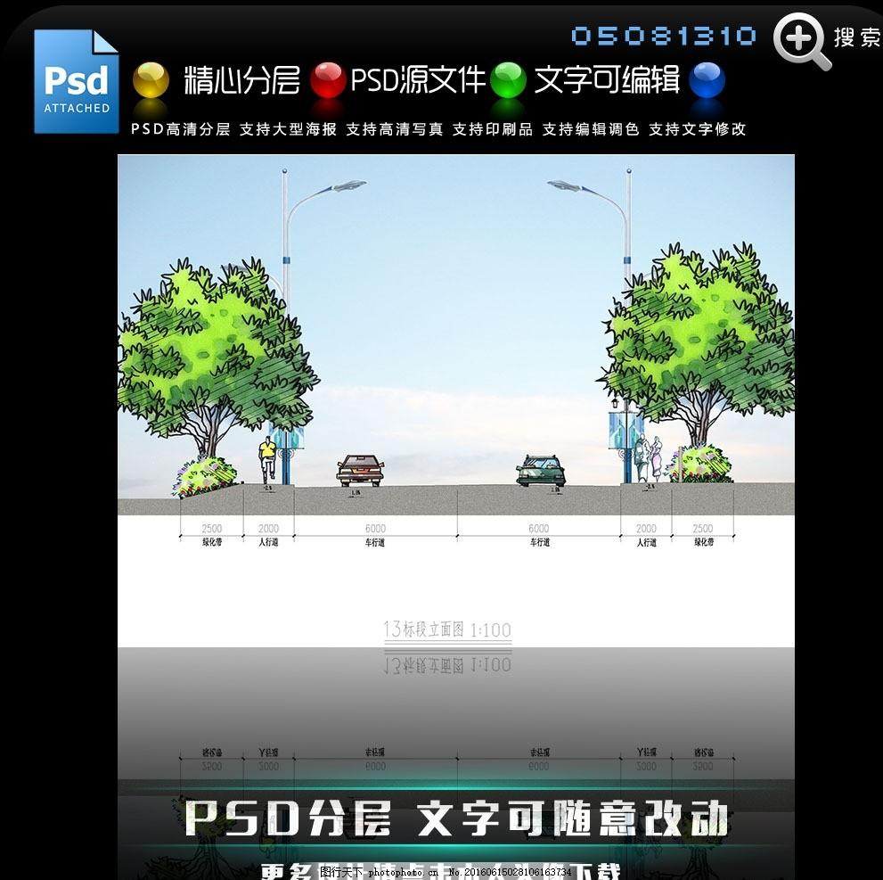 景观工程十三标段绿化立面图 道路 手绘标段 道路施工 平面图 马路