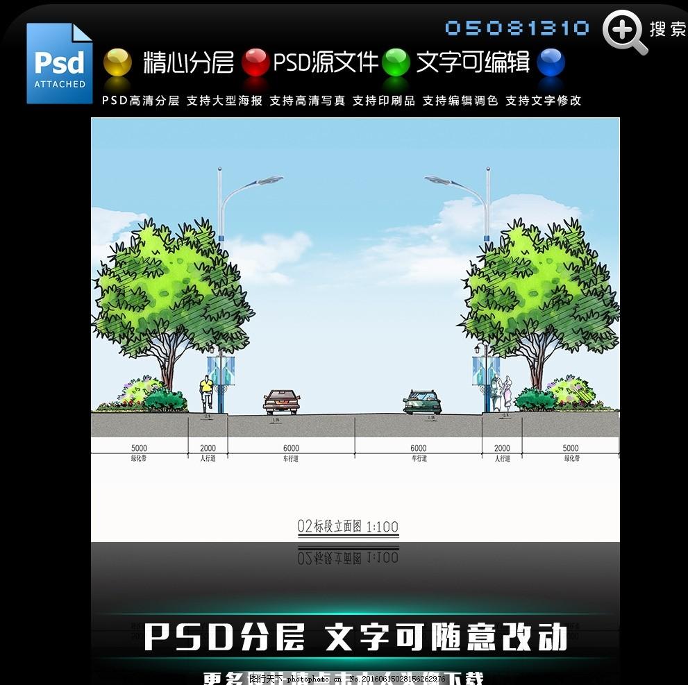 景观工程二标段绿化立面图 道路 绿化 标段 手绘标段 道路施工 平面图