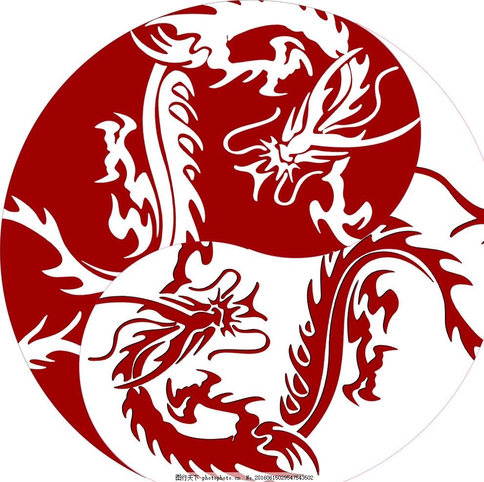 龙logo 中国龙 long龙 中式龙      八卦龙 设计 广告设计 广告设计图片