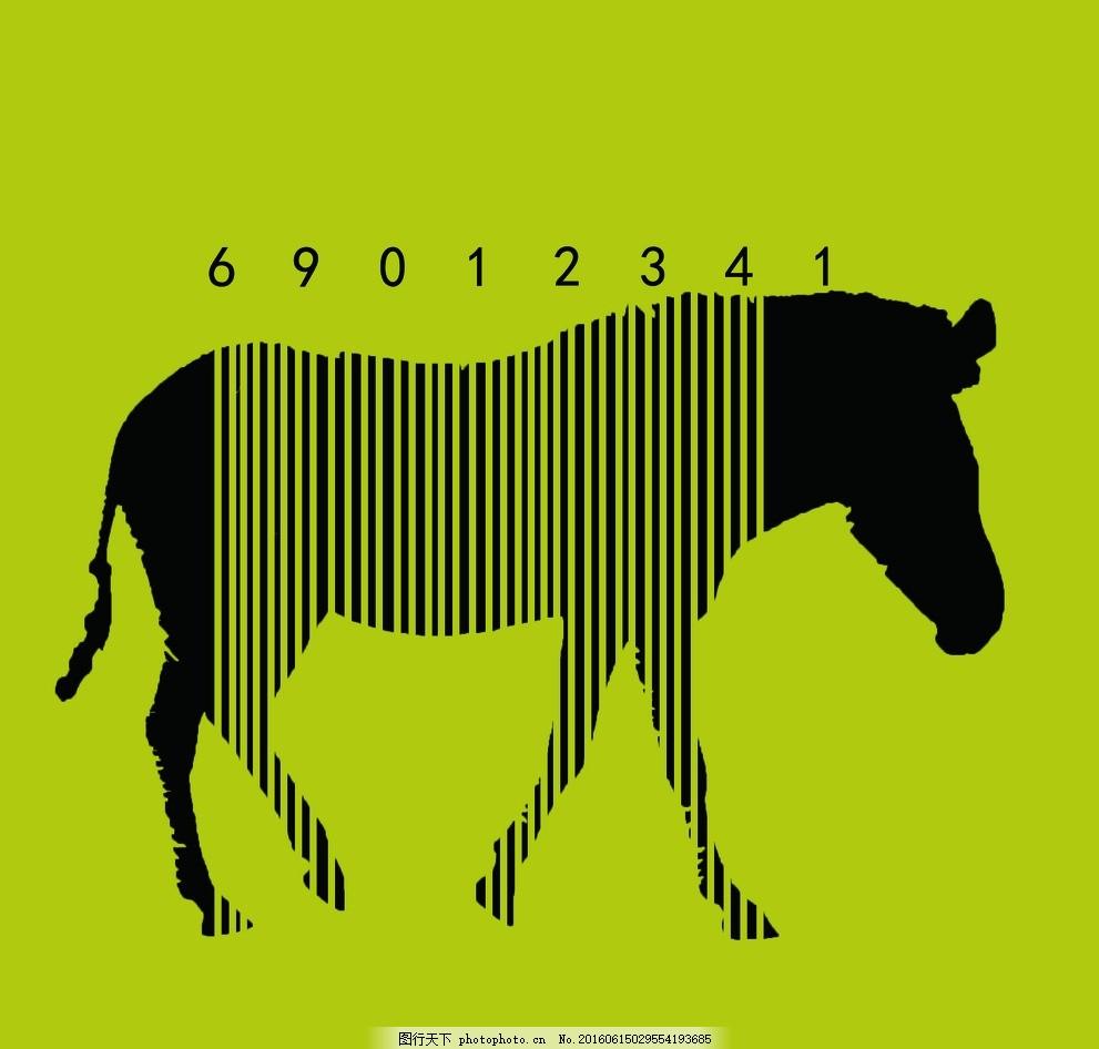 保护动物 条形码 斑马 大学生作业 简约 设计 广告设计 广告设计 300