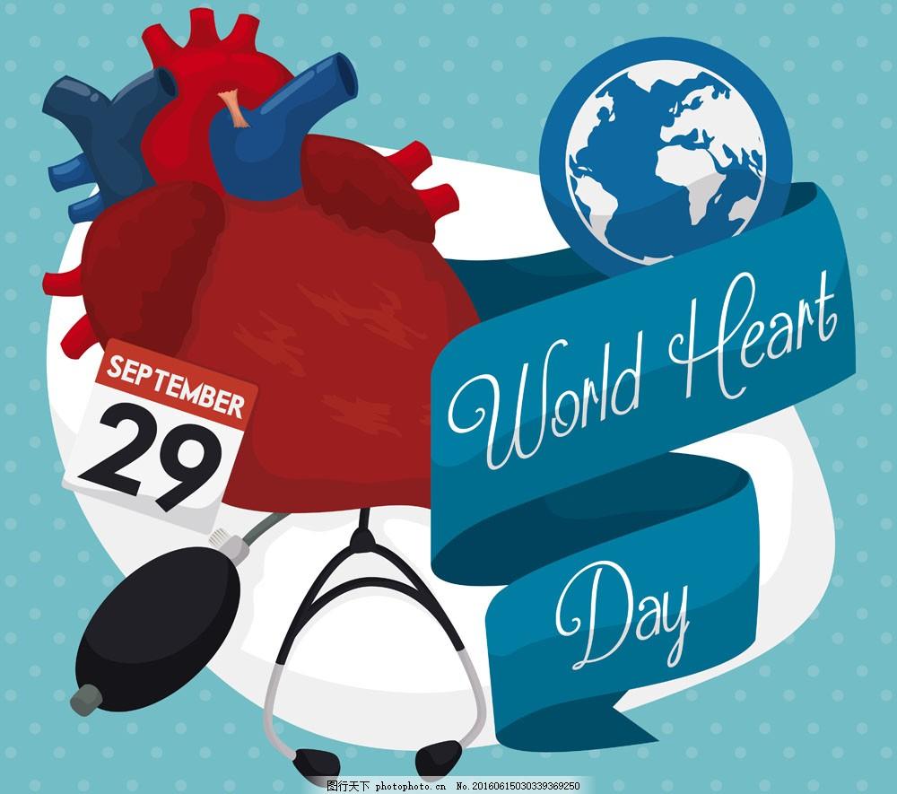 世界心脏日宣传画册模板图片图片