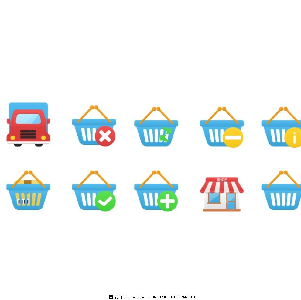 小图标 购物图标 购物篮 网站图标 网站素材图片