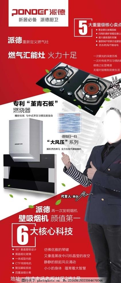 派德展架 派德x展架 派德厨卫logo 厨卫电器 电热水器 华少代言 设计