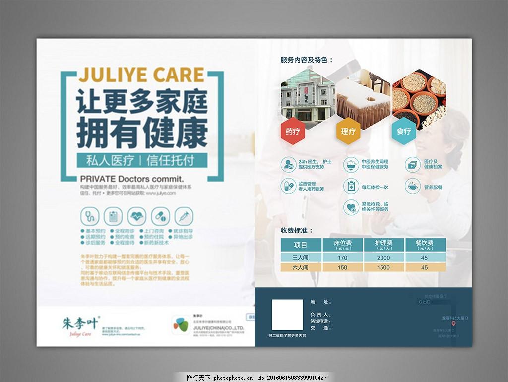 健康疗养院宣传单页 健康 疗养院 养老 医院 宣传单页