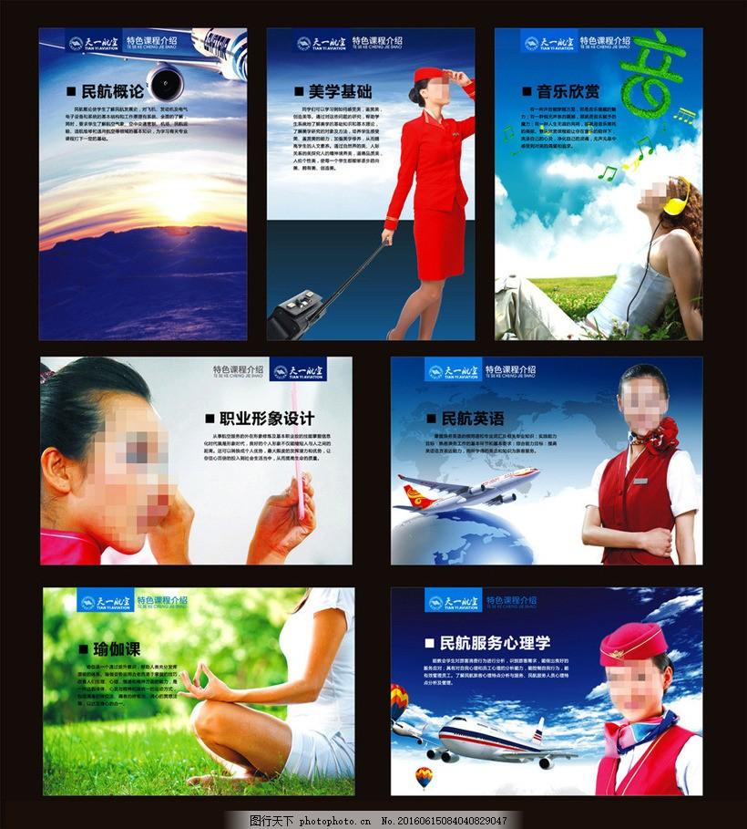 航空企业文化展板设计矢量素材