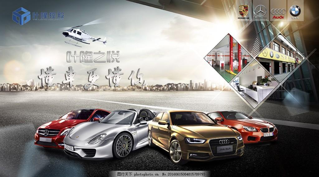 汽车广告促销 海报 喷绘 奔驰 宝马 保时捷