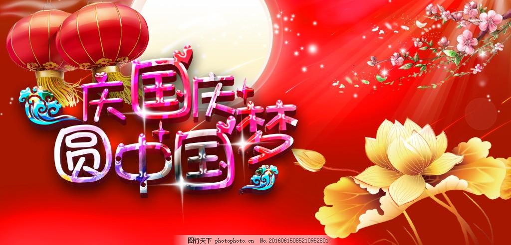 庆国庆圆中国梦