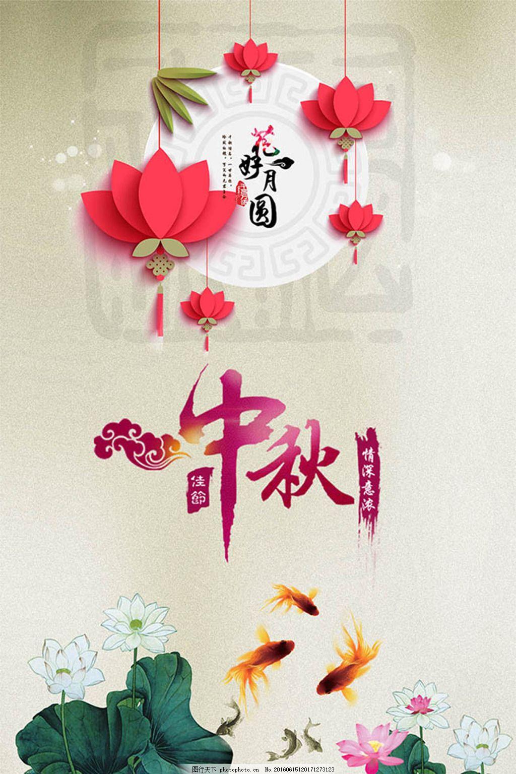 花好月圆中秋海报 中秋节 中秋佳节 中国风 古典风格 花朵 花卉