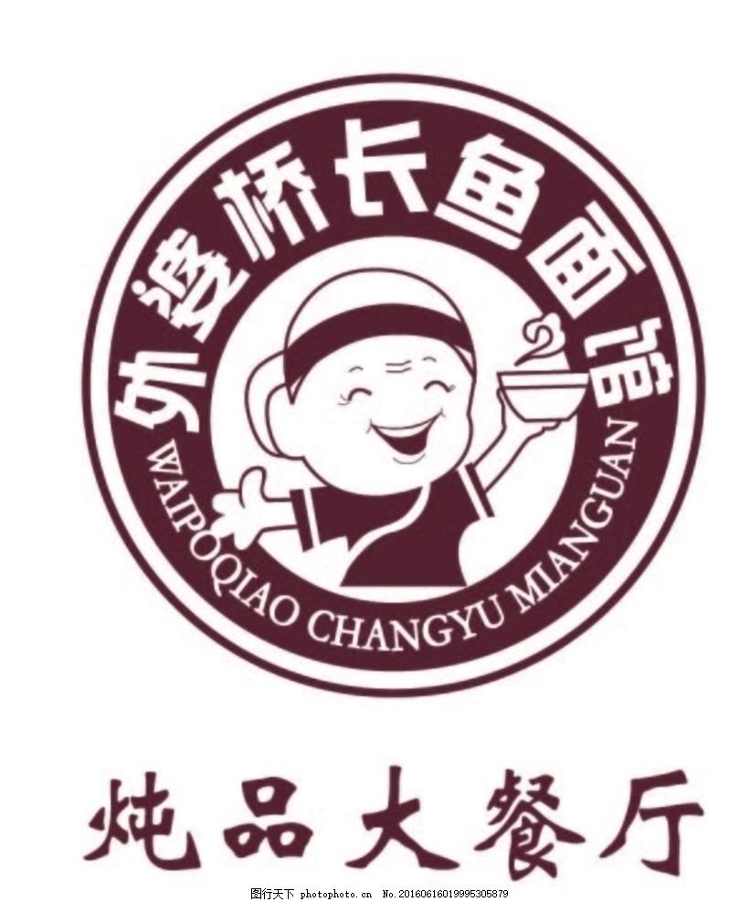 外婆桥 长鱼面馆 素食 素食馆 餐馆logo logo 公司标志 标志 企业标志