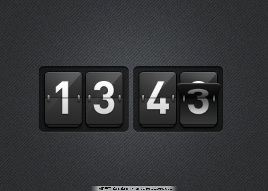 数字牌计时器