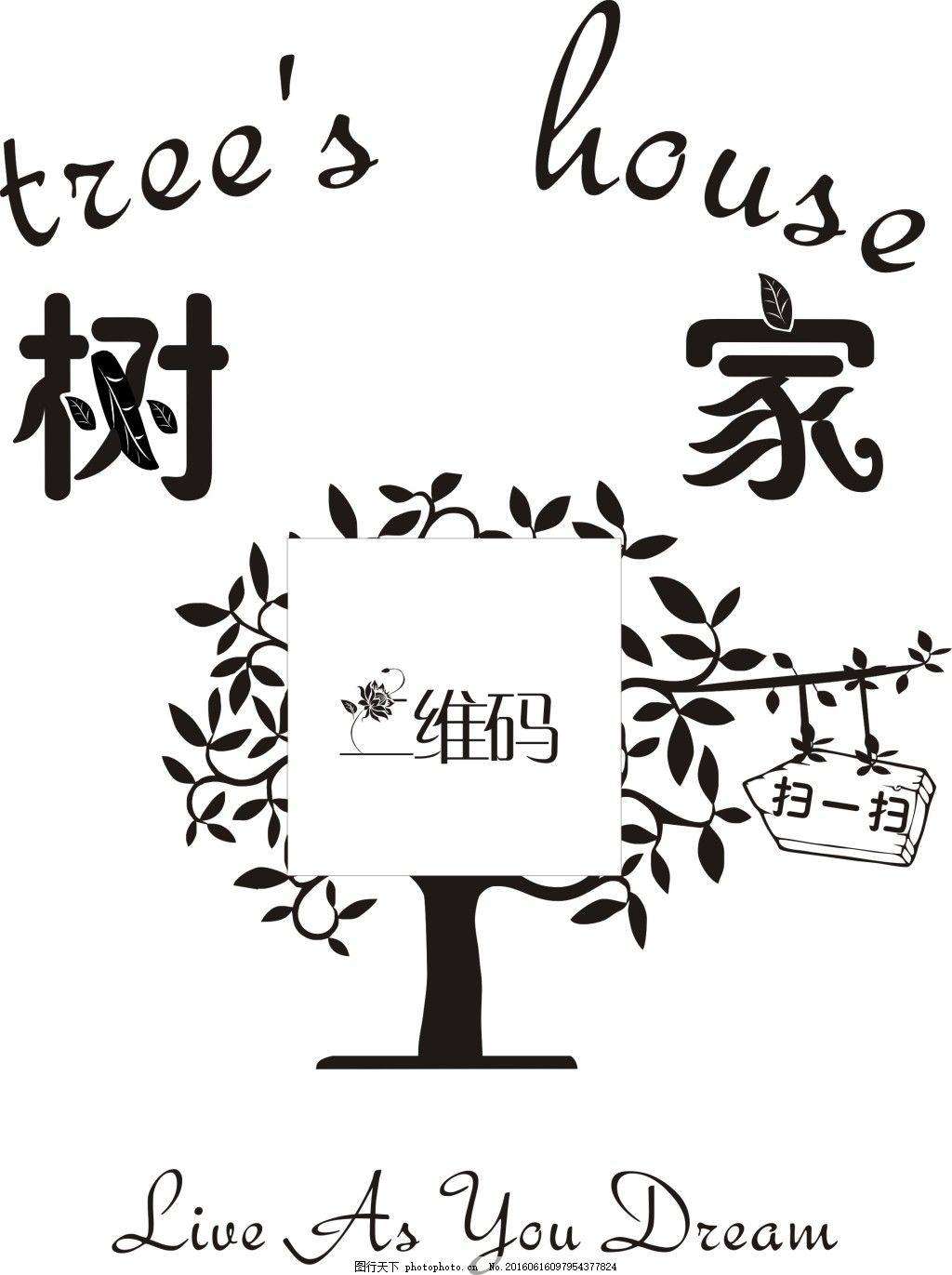 树家 小树 树木logo 吊牌 树叶 扫一扫 二维码 环保 树木logo