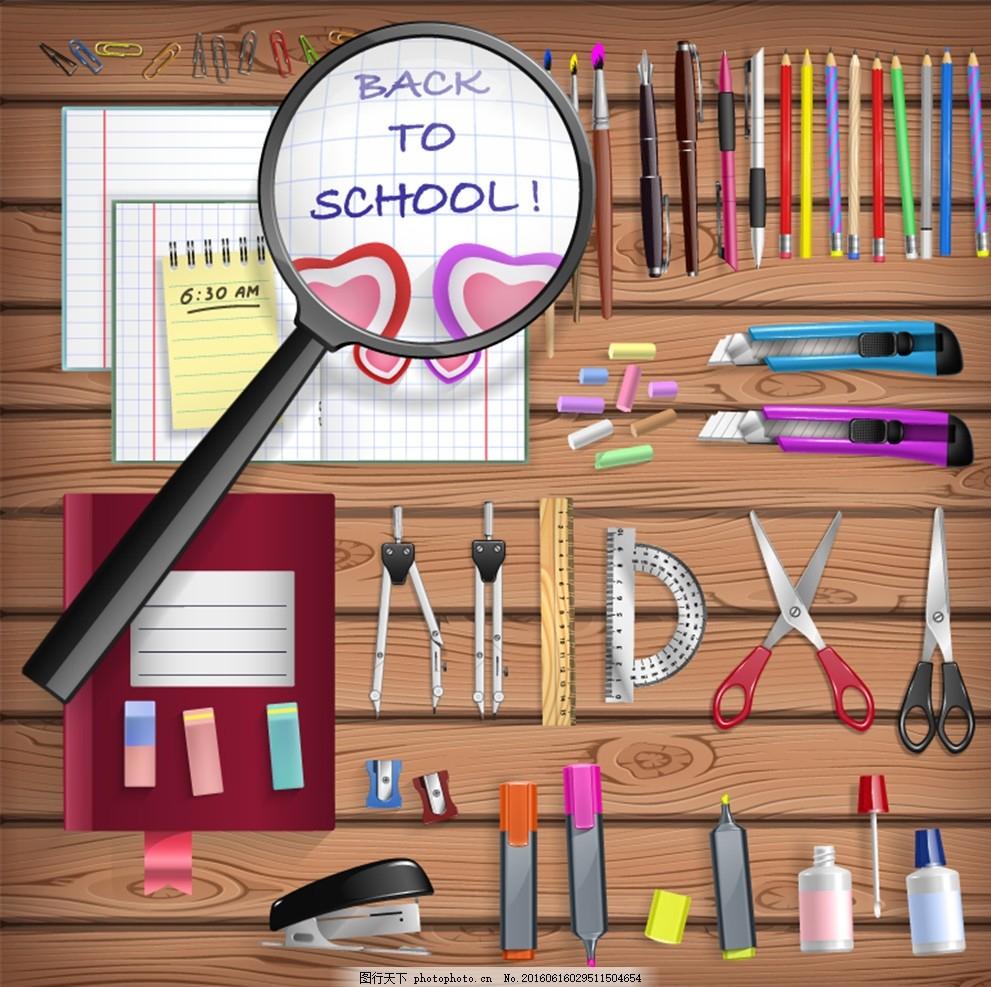 曲别针 画笔 签字笔 钢笔 油笔 铅笔 放大镜 笔记本 圆规 剪子 尺子