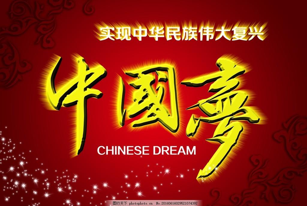 中国梦背景 图片下载 祥云 星星 国庆 国庆节 建军节 党 中国红
