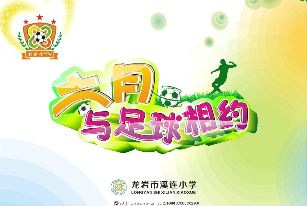 校园足球海报 足球海报 校园足球 学校海报 画册封面 设计 广告设计