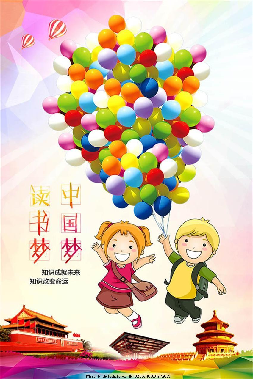 中国梦卡通主题公益海报设计psd素材