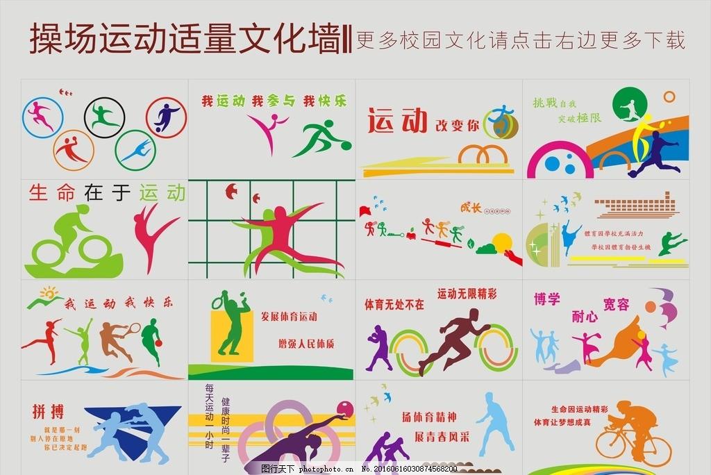 学校操场体育运动文化墙,校园文化墙 矢量文化墙 雕刻